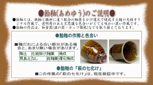 樋口大桂の作風・飴釉