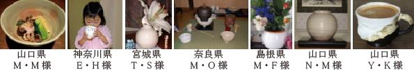 お宅の大桂庵の器を拝見!-お客様からの画像2013