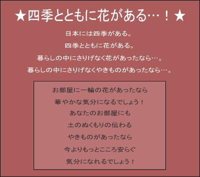 伝統的工芸品萩焼窯元ネットショップ大桂庵・四季とともに花がある…!