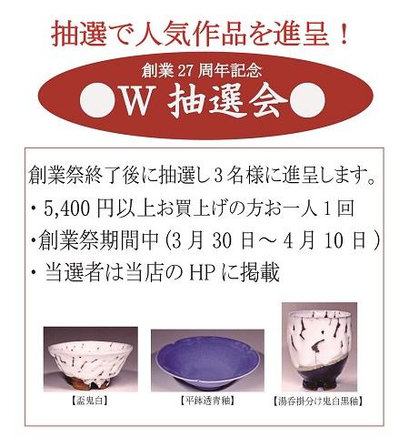 大桂庵・27周年創業祭W抽選会