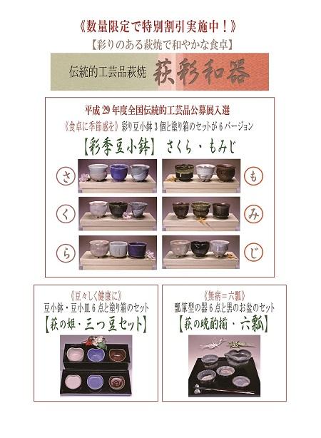 伝統的工芸品萩焼・萩彩和器のご案内