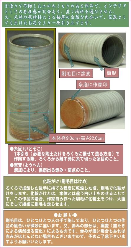 伝統的工芸品萩焼花入刷毛青筒の部位をご紹介