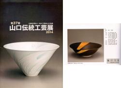 日本工芸会山口支部第37回伝統工芸新作展(平成26年2014)