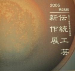 第28回山口伝統工芸展図録