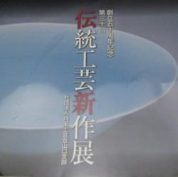 第30回山口伝統工芸展図録