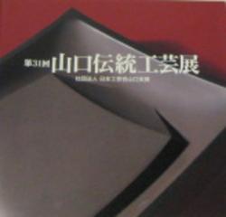 第31回山口伝統工芸展図録