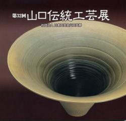 第32回山口伝統工芸展図録