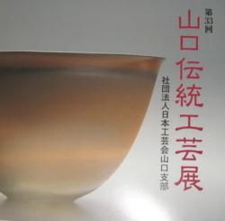 第33回山口伝統工芸展図録