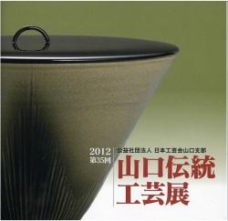 第35回山口伝統工芸展図録