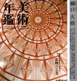 樋口大桂掲載書籍・美術年鑑2015年