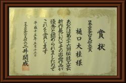 第26回山口伝統工芸展【化粧掛分窯変花器】樋口大桂掲載図録