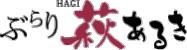 リンクサイト-萩観光協会サイト「ぶらり萩あるき」