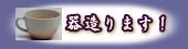 萩焼窯元ネットショップ大桂庵-「器造ります!」