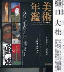 樋口大桂掲載書籍・美術年鑑2016年