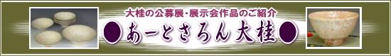 萩焼窯元ネットショップ大桂庵-あーとさろん大桂