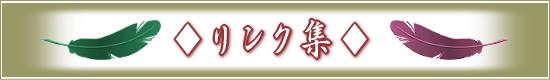 萩焼窯元ネットショップ大桂庵のご案内-リンク集