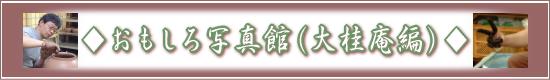 萩焼窯元ネットショップ大桂庵のご案内-おもしろ写真館(大桂庵編)