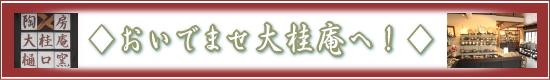 萩焼窯元ネットショップ大桂庵のご案内-おいでませ大桂庵へ!