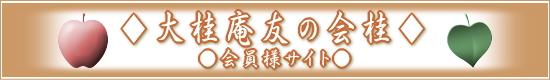 萩焼窯元ネットショップ大桂庵のご案内-大桂庵友の会桂について