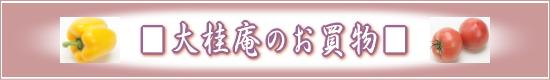萩焼窯元ネットショップ大桂庵-お買物について