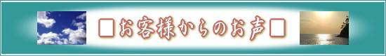 萩焼窯元ネットショップ大桂庵-お客様からのお声