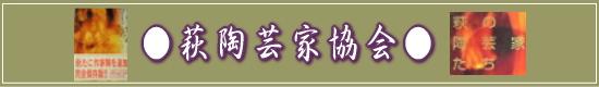 萩焼窯元ネットショップ大桂庵-萩陶芸家協会について