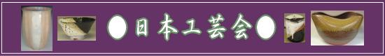 萩焼窯元ネットショップ大桂庵-日本工芸会について
