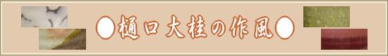 萩焼窯元ネットショップ大桂庵-樋口大桂の作風