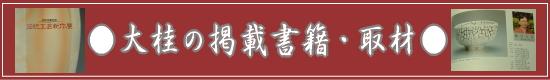 萩焼窯元ネットショップ大桂庵-樋口大桂掲載書籍・取材について