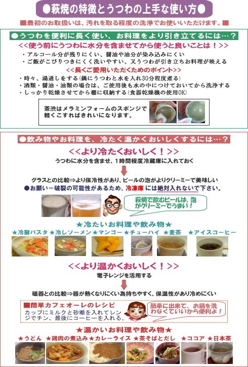 伝統的工芸品萩焼の特徴とうつわの上手な使い方