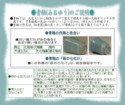 伝統的工芸品萩焼・青釉のご紹介