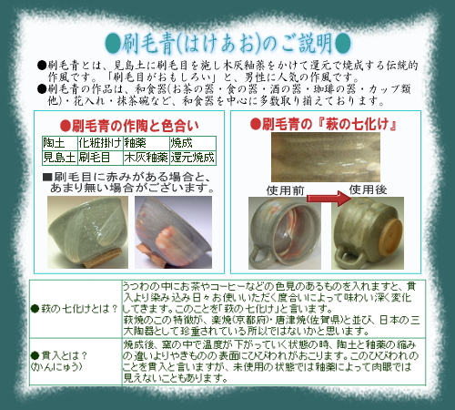 伝統的工芸品萩焼・刷毛青のご紹介