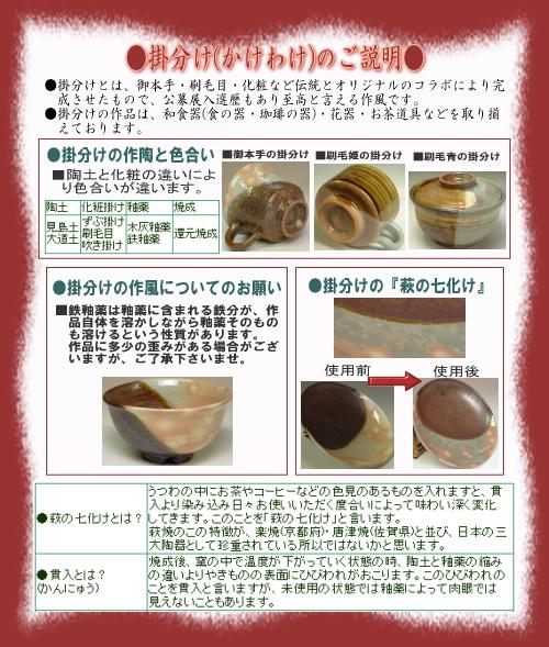 伝統的工芸品萩焼・掛分けのご紹介