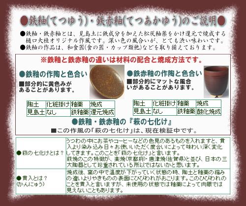 萩焼(伝統的工芸品)・鉄赤釉のご説明