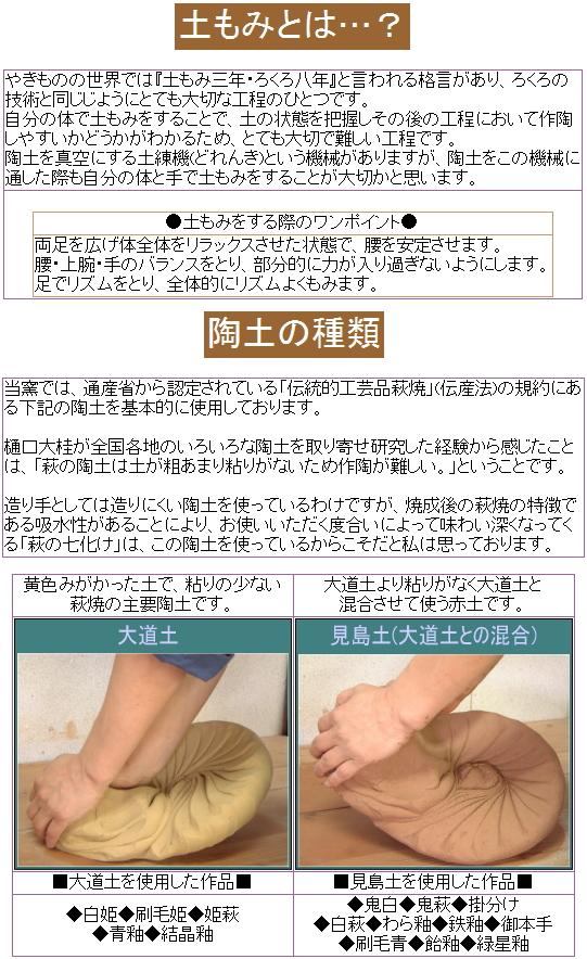 樋口大桂の作陶-土もみ1