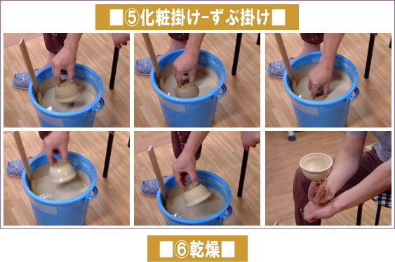 樋口大桂の作陶-汲出し湯呑3