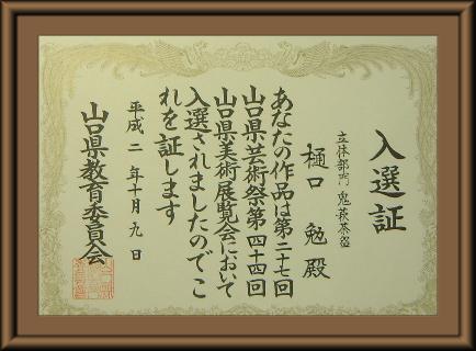 第44回山口県美術展入選証