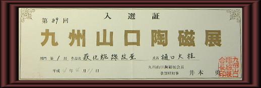 第89回九州・山口陶磁展樋口大桂入選証