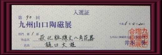 第90回九州・山口陶磁展樋口大桂入選証