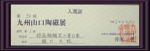 第93回九州・山口陶磁展樋口大桂入選証