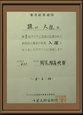 第1回アジア工芸展樋口大桂入選証
