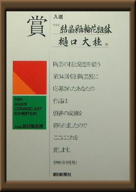 第34回朝日陶芸展入選証