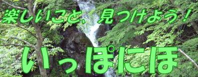 大桂庵友の会桂会員様サイト-いっぽにほバナー