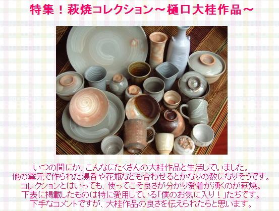 大桂庵友の会桂会員様サイト-いっぽにほ